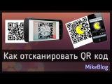 Как отсканировать QR код?