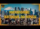 Мегаполис бегущие по кругу Видео YouTube