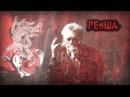 АлисА Левша Live клип неофициальный 2013 г 55 летию К К и 30 летию группы посвящает
