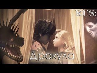 RUS:Дракула | Иккинг