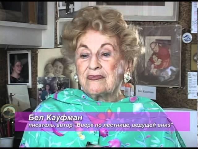 Bel Kaufman.mov