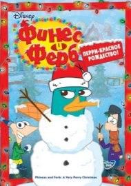 Финес и Ферб: Рождественские каникулы