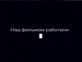 Марш Турецкого 1 сезон. Ошейники для волков.Заключительные титры.