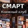 """Петербургский Книжный клуб """"Смарт""""."""