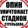 ЖИТЕЛИ города ПРОТИВ застройки СТАДИОНА ТОРПЕДО