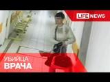 Застреливший врача в Петербурге попал на камеры клиники РЖД