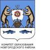 Комитет образования Новгородского района