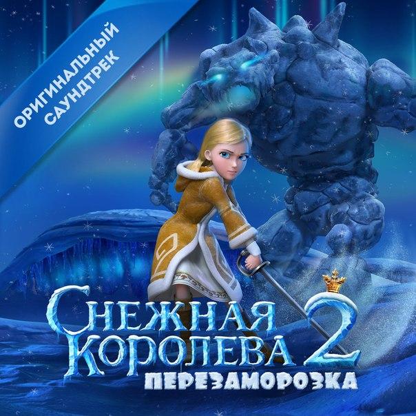 смотреть снежная королева 2012 бесплатно: