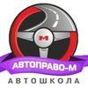"""Автошкола """"АВТОПРАВО-М"""""""