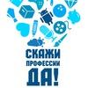 """Центр профориентации """"Ресурс"""" Ярославль"""