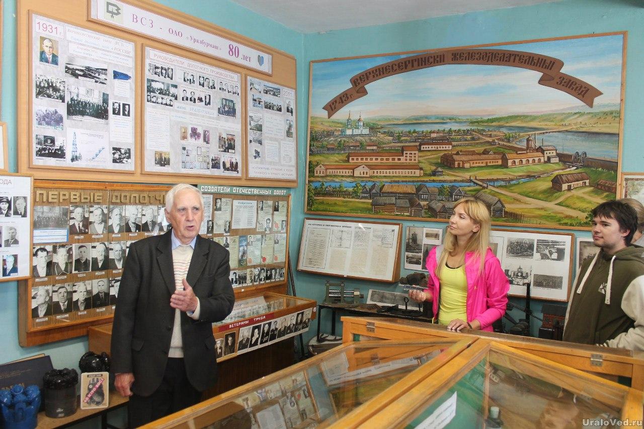 Верхнесергинский краеведческий музей