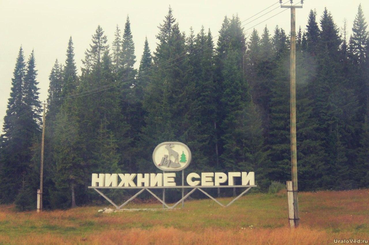 Стела Нижние Серги