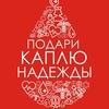 """Подари каплю Надежды"": Донорство. г.Тверь."