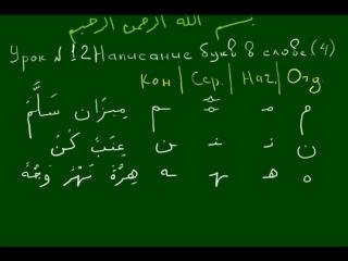 Правила чтения Корана - Урок 12 Написание букв в слове 4