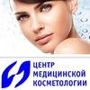 Центр Медицинской Косметологии