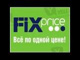Покупки Fix Price: для детей, для кухни, для кошки