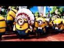 Миньоны банана-танцы Minios banana-dance
