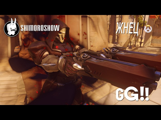 Overwatch - Жнец(Reaper)(Обзор/Мнение)