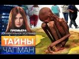 Тайны Чапман. Голод (27.10.2015) HD 1080р