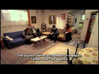 Я назвала её Фериха  Турецкий сериал  52 серия