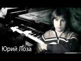 Юрий Лоза - Плот (Рояль BECHSTEIN Academy)