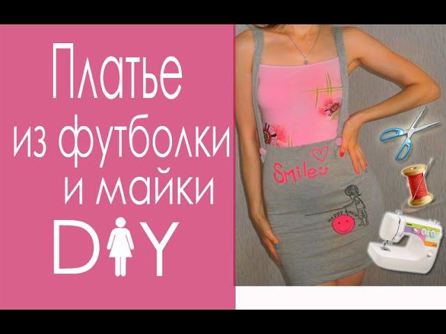 Переделка одежды - Что сшить из старой футболки (How to make a Dress from t-Shirt- DIY Tutorial)