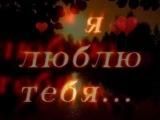 Я ТЕБЯ ОЧЕНЬ СИЛЬНО ЛЮБЛЮ!!!