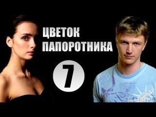 «Цветок Папоротника» 7 серия (2015) Мелодрамы Сериалы Русские Фильмы