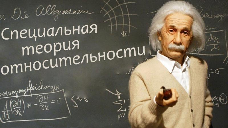 картинки специальной теории относительности