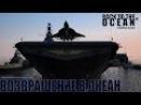 Новый Авианосец РОССИИ 23000Э ШТОРМ - Трейлер ВОЗВРАЩЕНИЕ В ОКЕАН Первый Мега Блокбастер о ВМФ