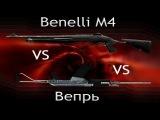 Warface Обзор Вепрь VS Benelli M4 Super 90 карта Motel (Мотель)