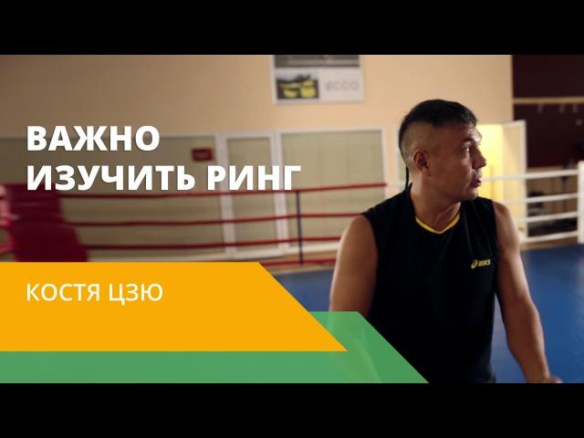 Костя Цзю Ринг для боксера как поле боя