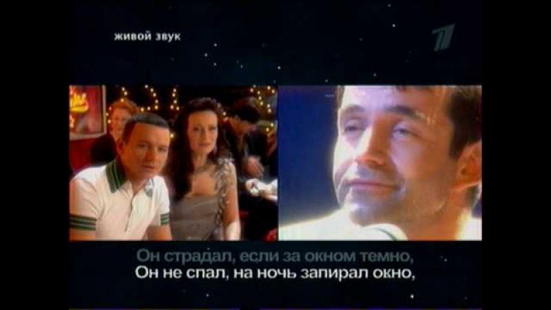 Зара и Д. Певцов-