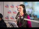 Марина Кравец - Не отпускай! (Земфира) LIVE Авторадио