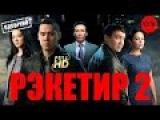 Рэкетир 2: Прошлое не отступит (2015) Боевик, драма, криминал Акан Сатаев Казахстанская Новинка