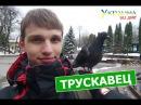 Украина без денег - ТРУСКАВЕЦ (выпуск 19)