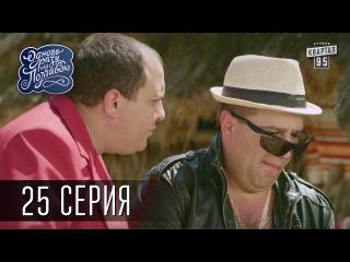 Однажды под Полтавой - комедийный сериал   Выпуск 25 сериал квартал 95