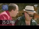 Однажды под Полтавой / Одного разу під Полтавою - 2 сезон, 25 серия Комедийный сер ...