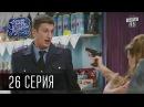 Однажды под Полтавой / Одного разу під Полтавою - 2 сезон, 26 серия Молодежная ком ...