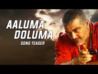 Vedalam - Aaluma Doluma Song Teaser | Ajith Kumar | Anirudh Ravichander