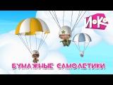 ЙОКО -  Бумажные самолетики - Мультики для детей