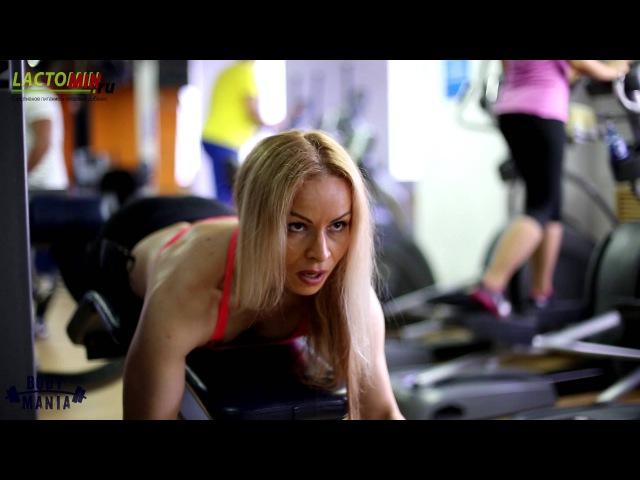 Lactomin.ru и BodyMania: Тренируем центр вселенной - это ягодицы. Юлия Баранова