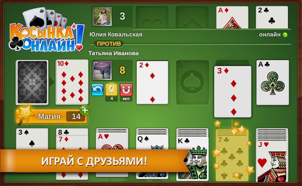Бесплатно скачать онлайн игру косынка онлайнi скачать игру наруто онлайн игра