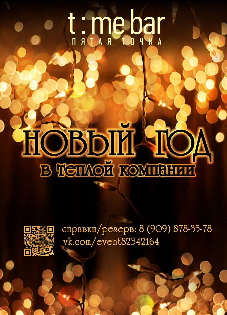 Афиша Хабаровск нОвый год в теплой компании )