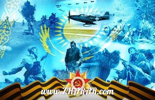 сочинение день победы казахском языке
