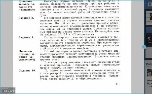 блок гдз самостоятельных по географии решений максаковский