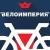 Велосипеды-Велоимперия! Сноуборды -Сноубордмания