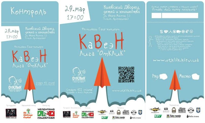 Билеты на Гала-концерт Фестиваля ОтКЛиКа 2015