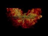 Финальный дублированный трейлер фильма «Голодные Игры: Сойка -Пересмешница. Часть 2»