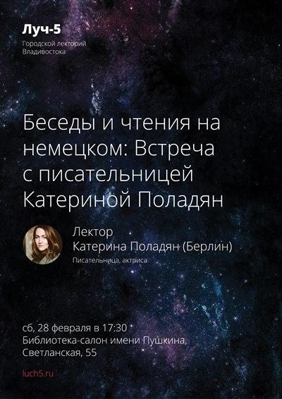 Афиша Владивосток Встреча с писательницей Катериной Поладян